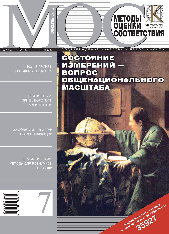 Методы оценки соответствия № 7 2010