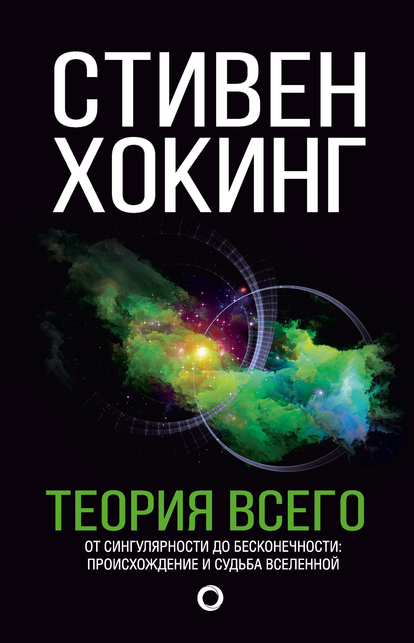 Стивен Хокинг «Теория всего. От сингулярности до бесконечности: происхождение и судьба Вселенной»