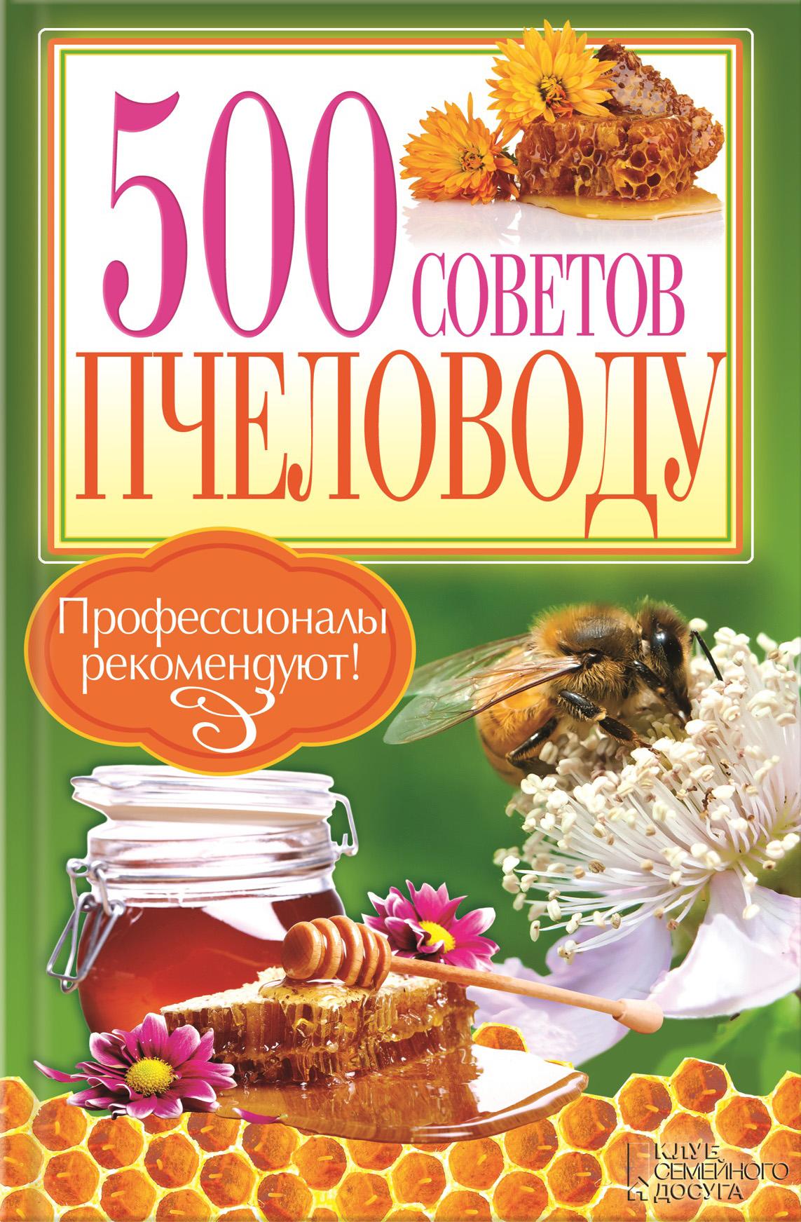 П. Крылов «500 советов пчеловоду»