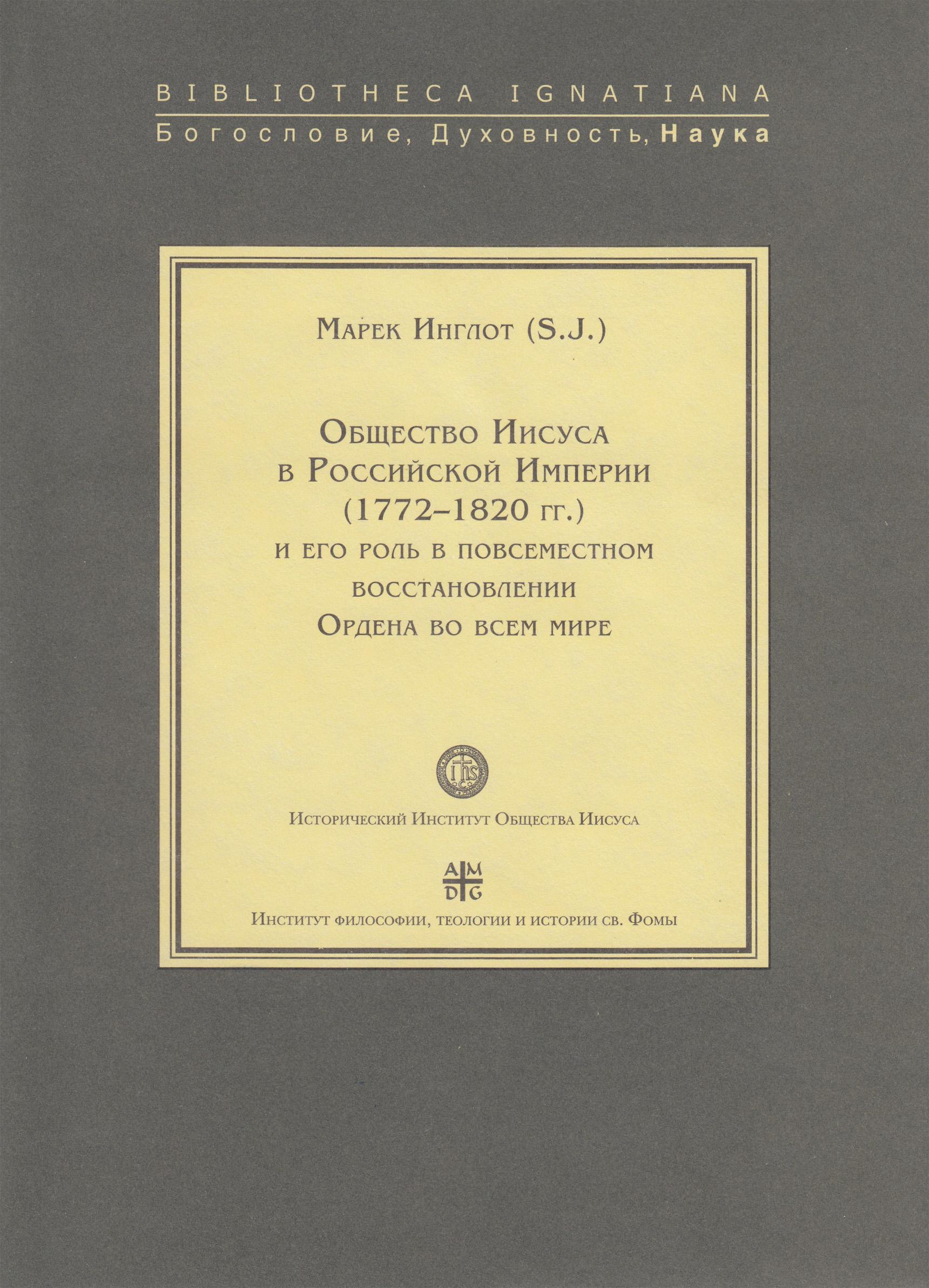 Общество Иисуса в Российской империи (1772–1820 гг.) и его роль в повсеместном восстановлении Ордена во всем мире