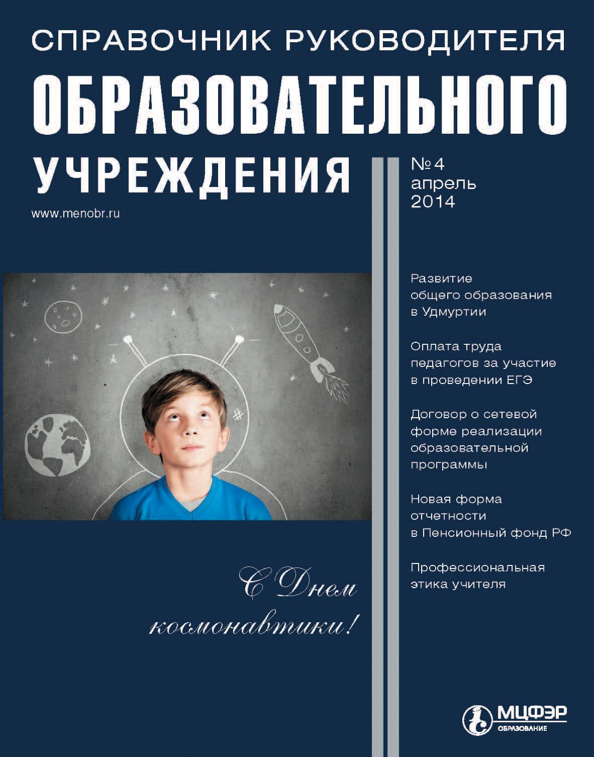 Справочник руководителя образовательного учреждения № 4 2014