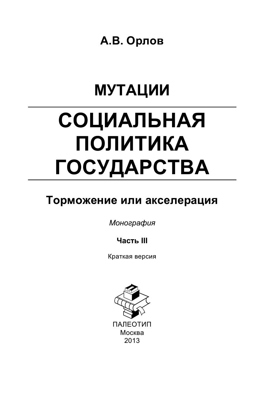 Мутации. Социальная политика государства: торможение или акселерация. Часть III