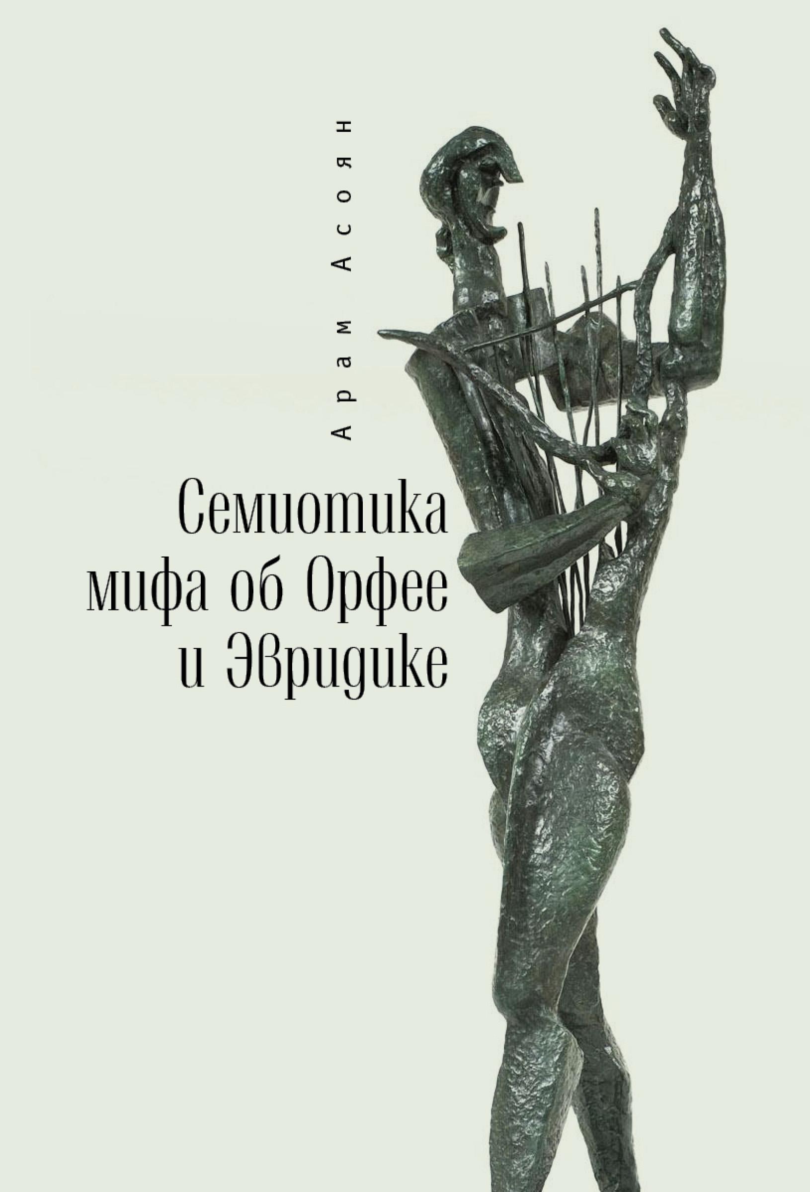 Семиотика мифа об Орфее и Эвридике