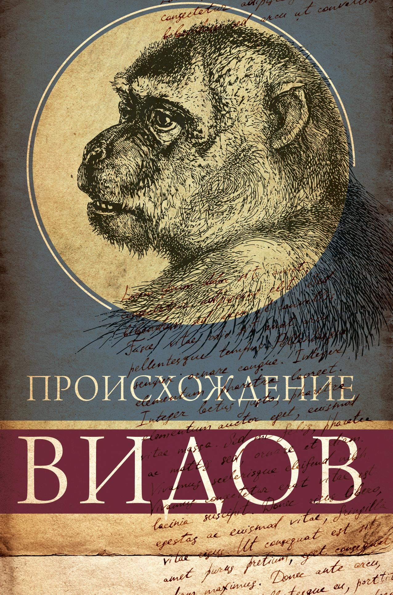 Чарльз Дарвин «Происхождение видов путем естественного отбора, или Сохранение благоприятных рас в борьбе за жизнь»