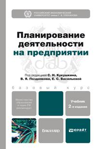 Планирование деятельности на предприятии 2-е изд., пер. и доп. Учебник для бакалавров