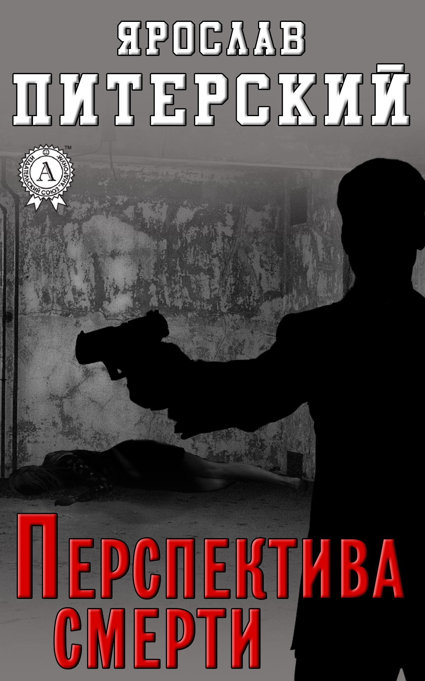 Ярослав Питерский «Перспектива смерти»