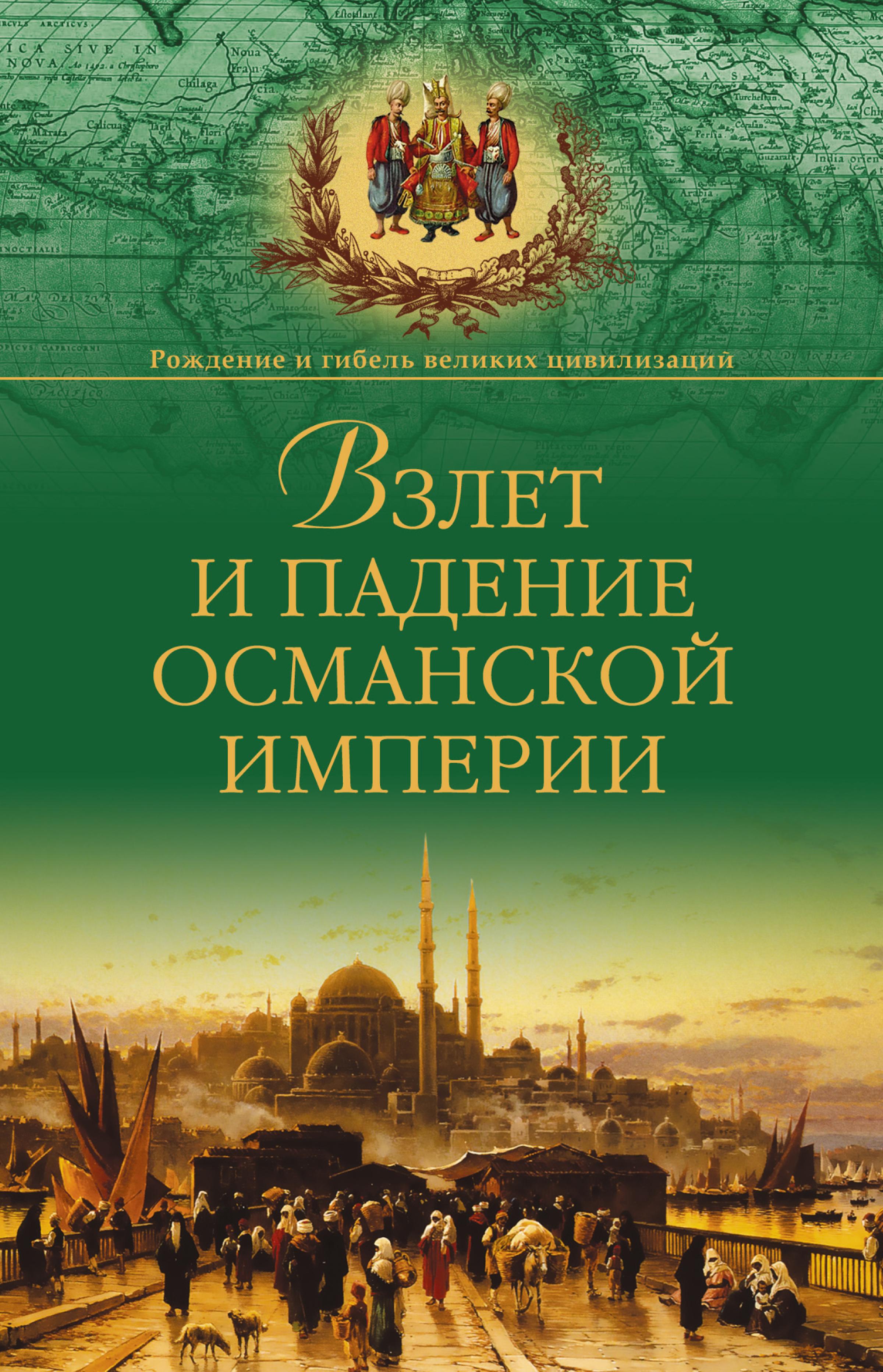 Взлет и падение Османской империи