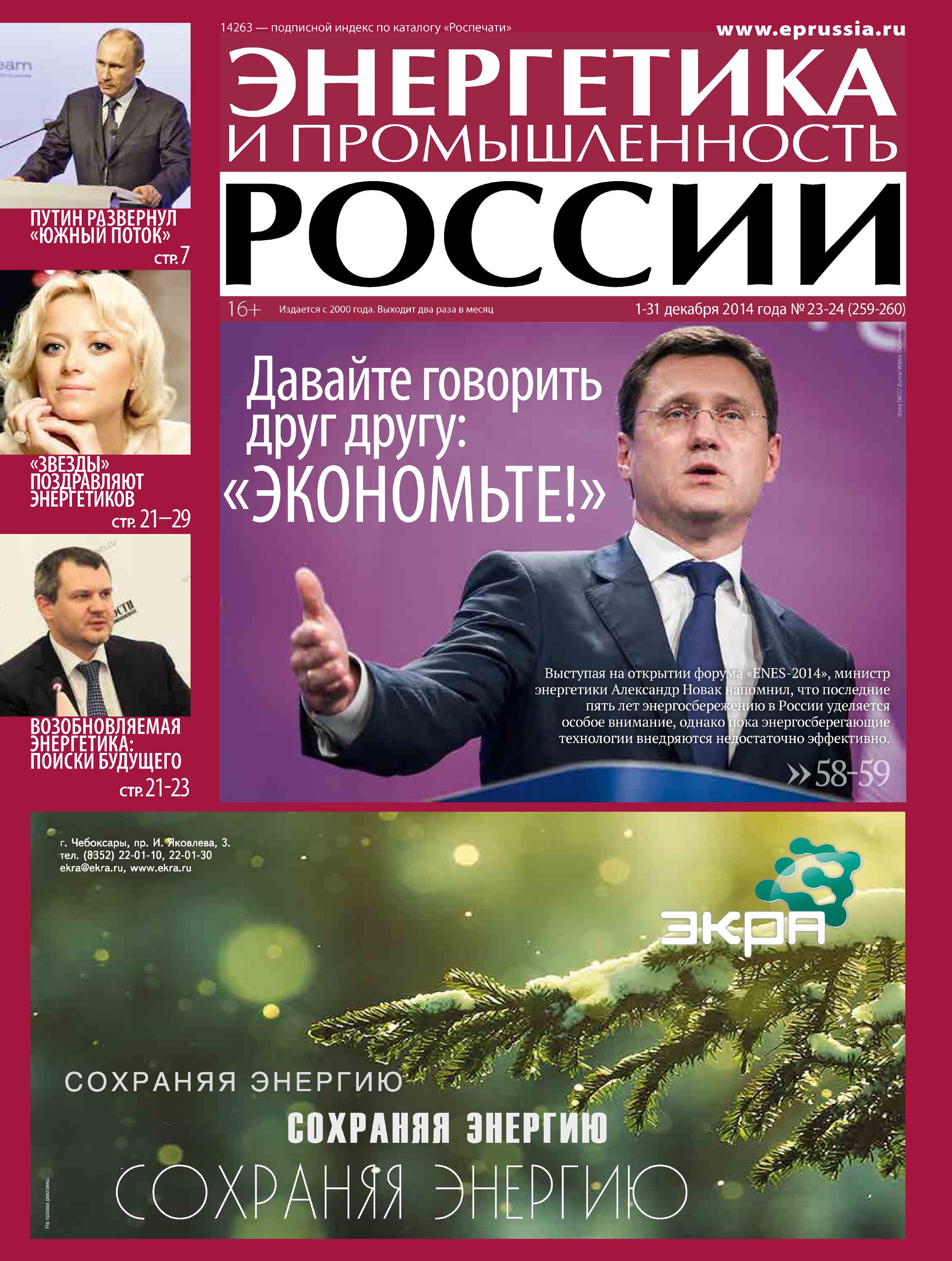 Энергетика и промышленность России №23-24 2014