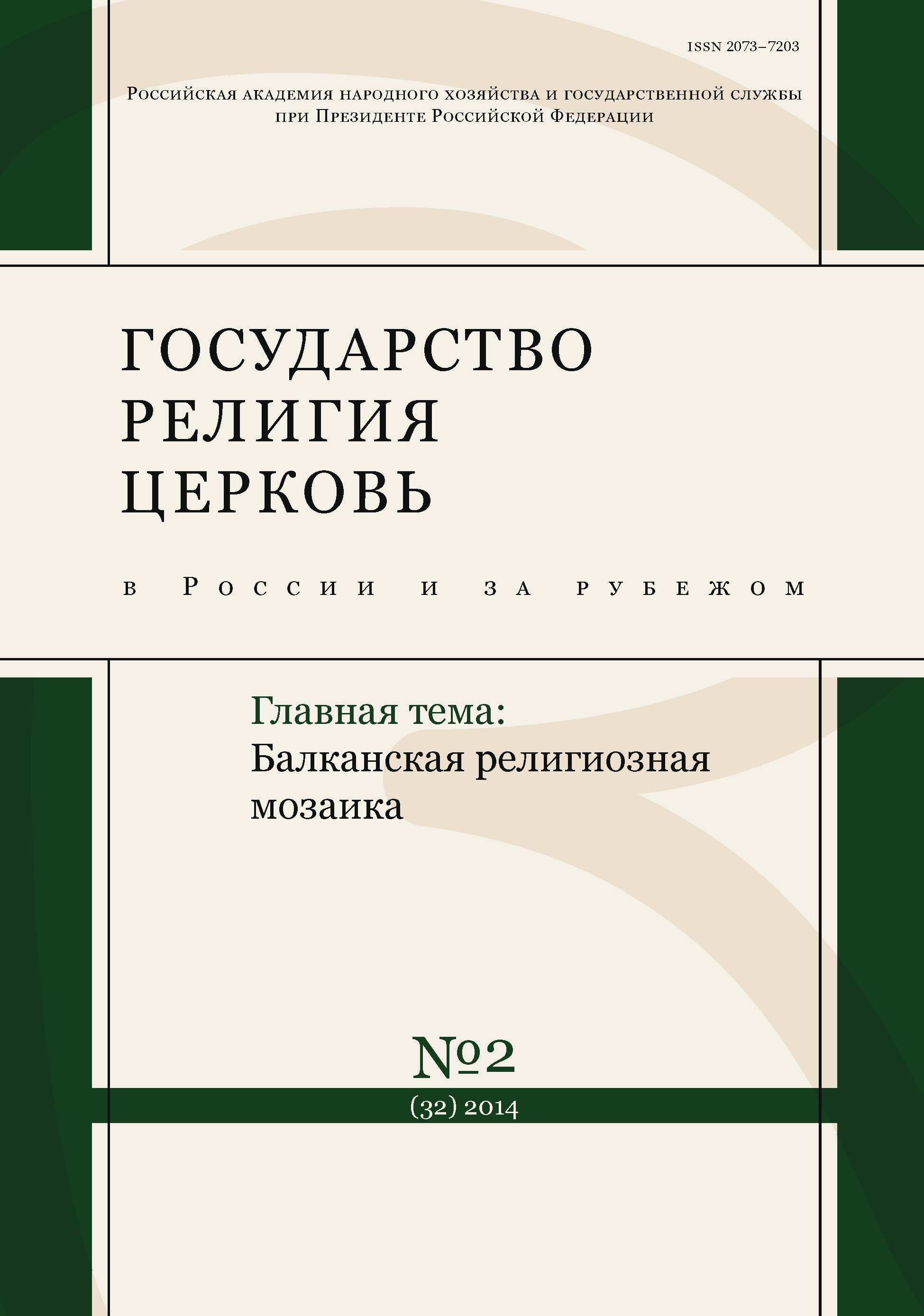 Государство, религия, церковь в России и за рубежом № 2 (32) 2014