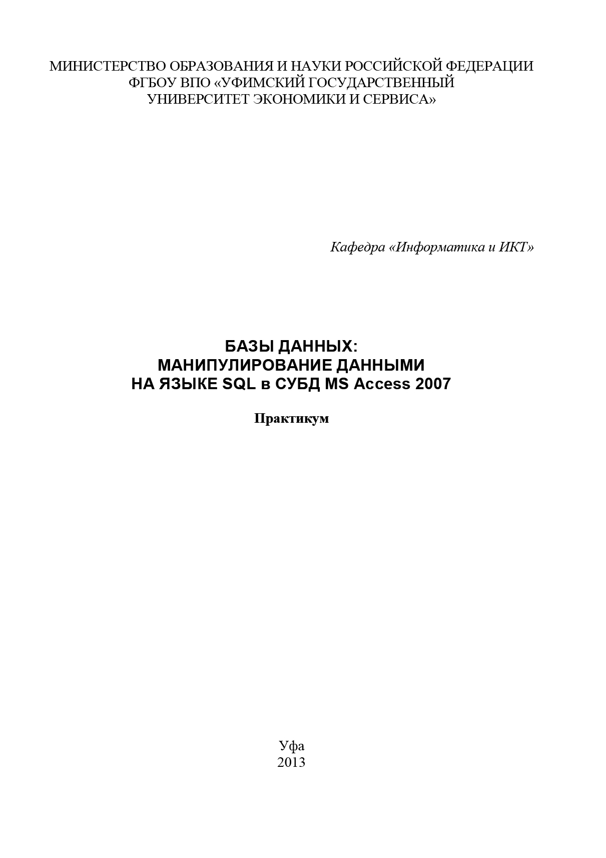 Базы данных: манипулирование данными на языке SQL в СУБД MS Access 2007