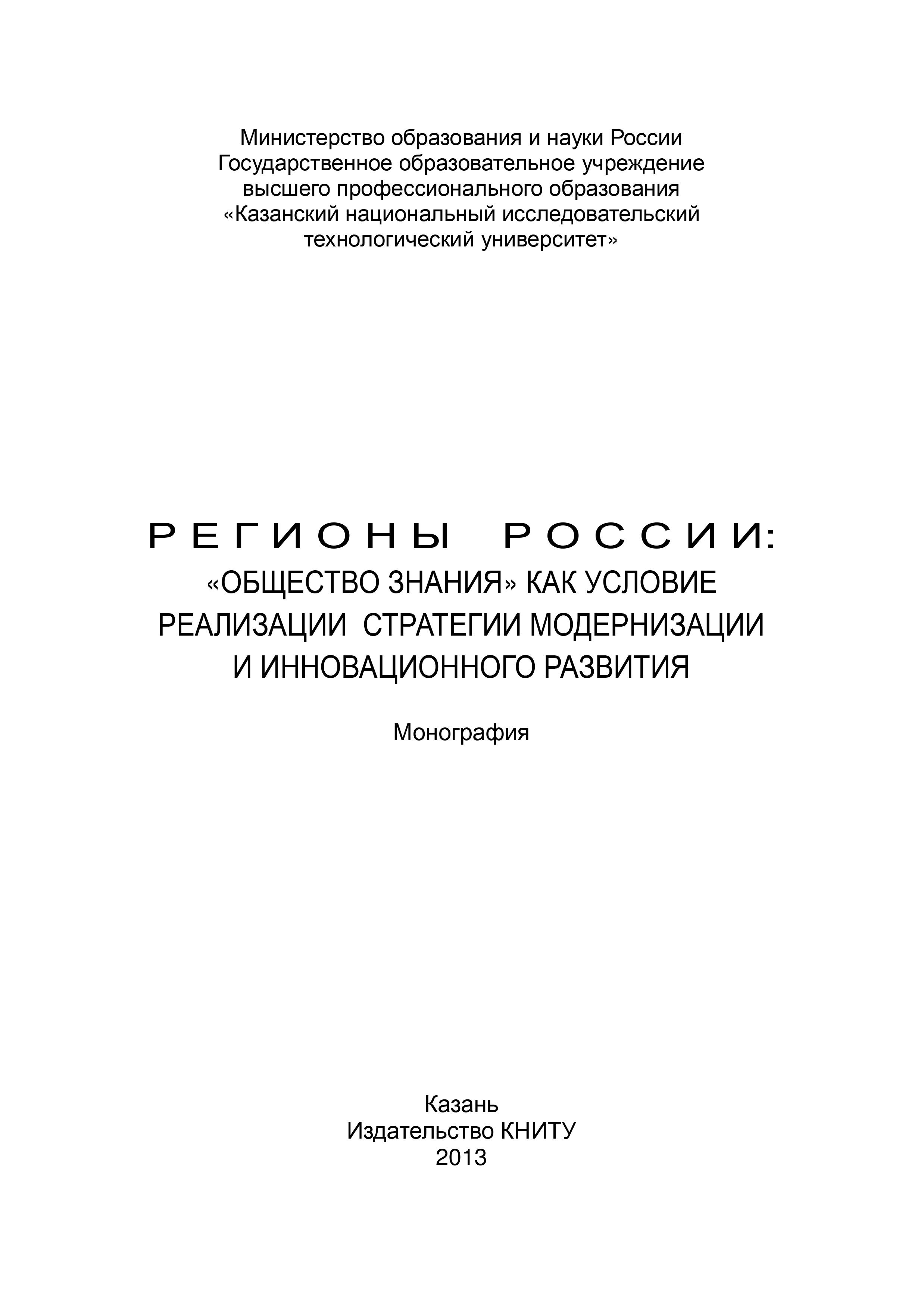 Регионы России: «Общество знания» как условие реализации стратегии модернизации и инновационного развития