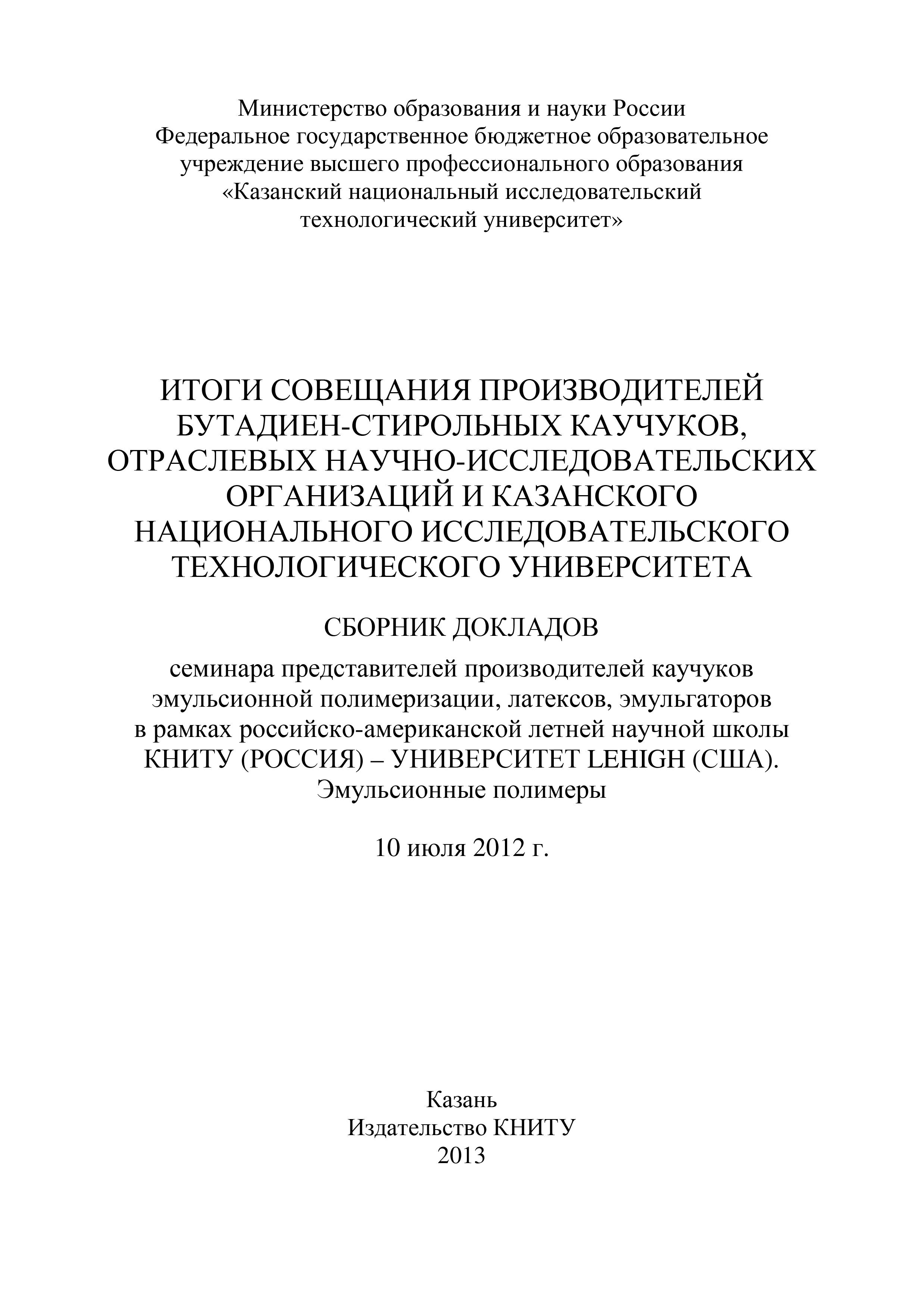 Итоги совещания производителей бутадиен-стирольных каучуков, отраслевых научно-исследовательских организаций и Казанского национального исследовательского технологического университета