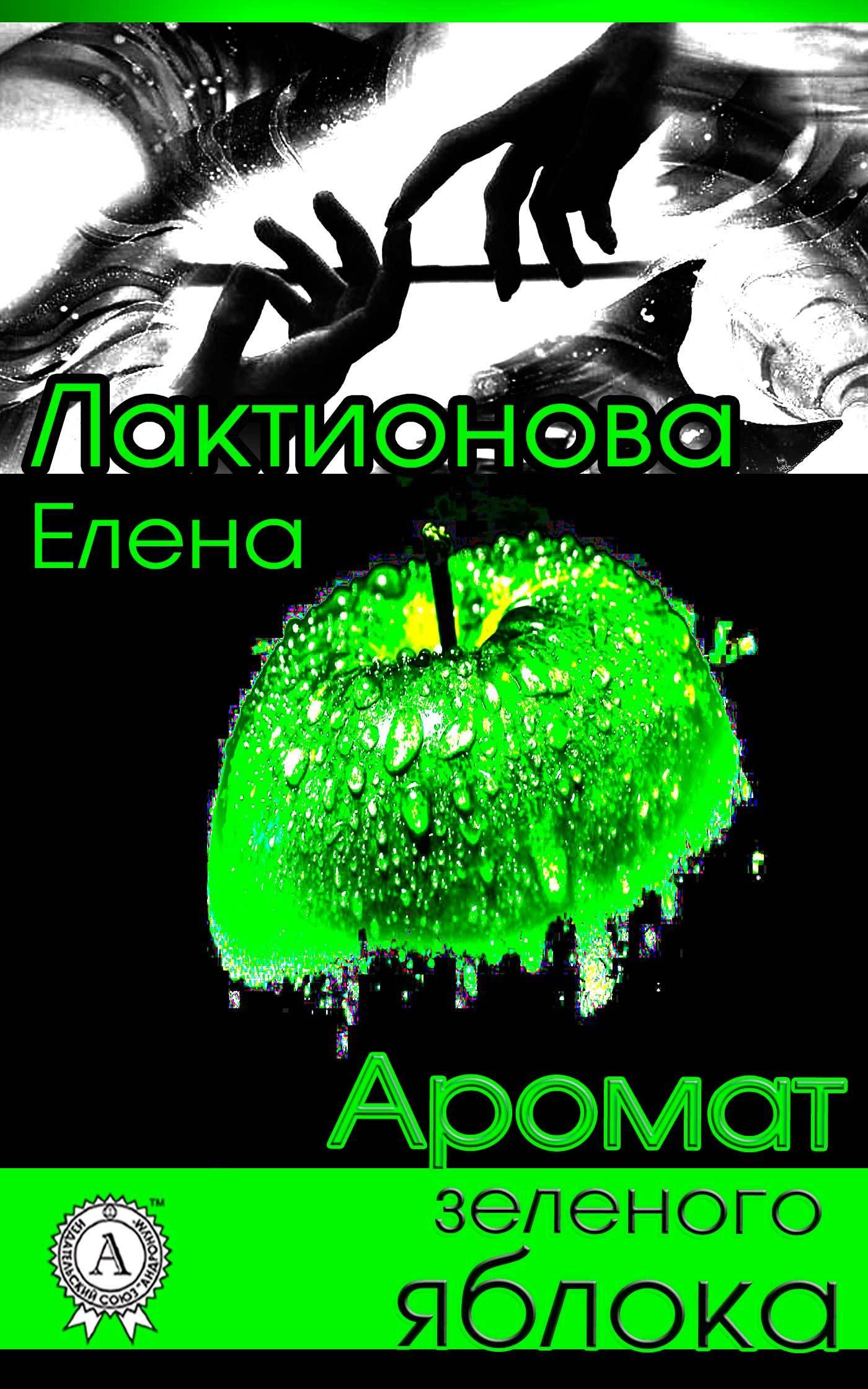 Аромат зеленого яблока