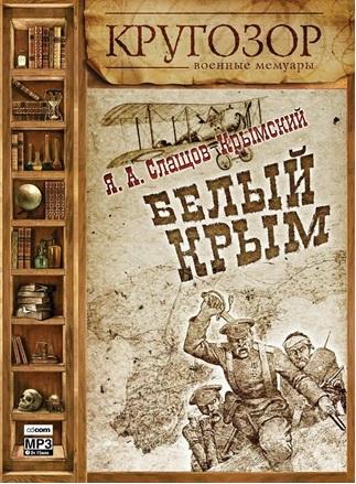 Белый Крым