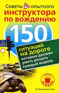 150ситуаций на дороге, которые должен уметь решать каждый водила