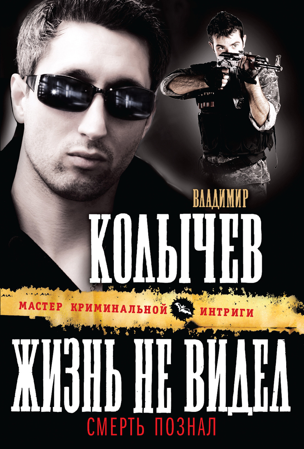 Владимир Колычев «Жизнь не видел, смерть познал»