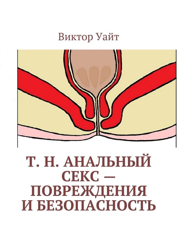 Т. н. анальный секс– повреждения ибезопасность