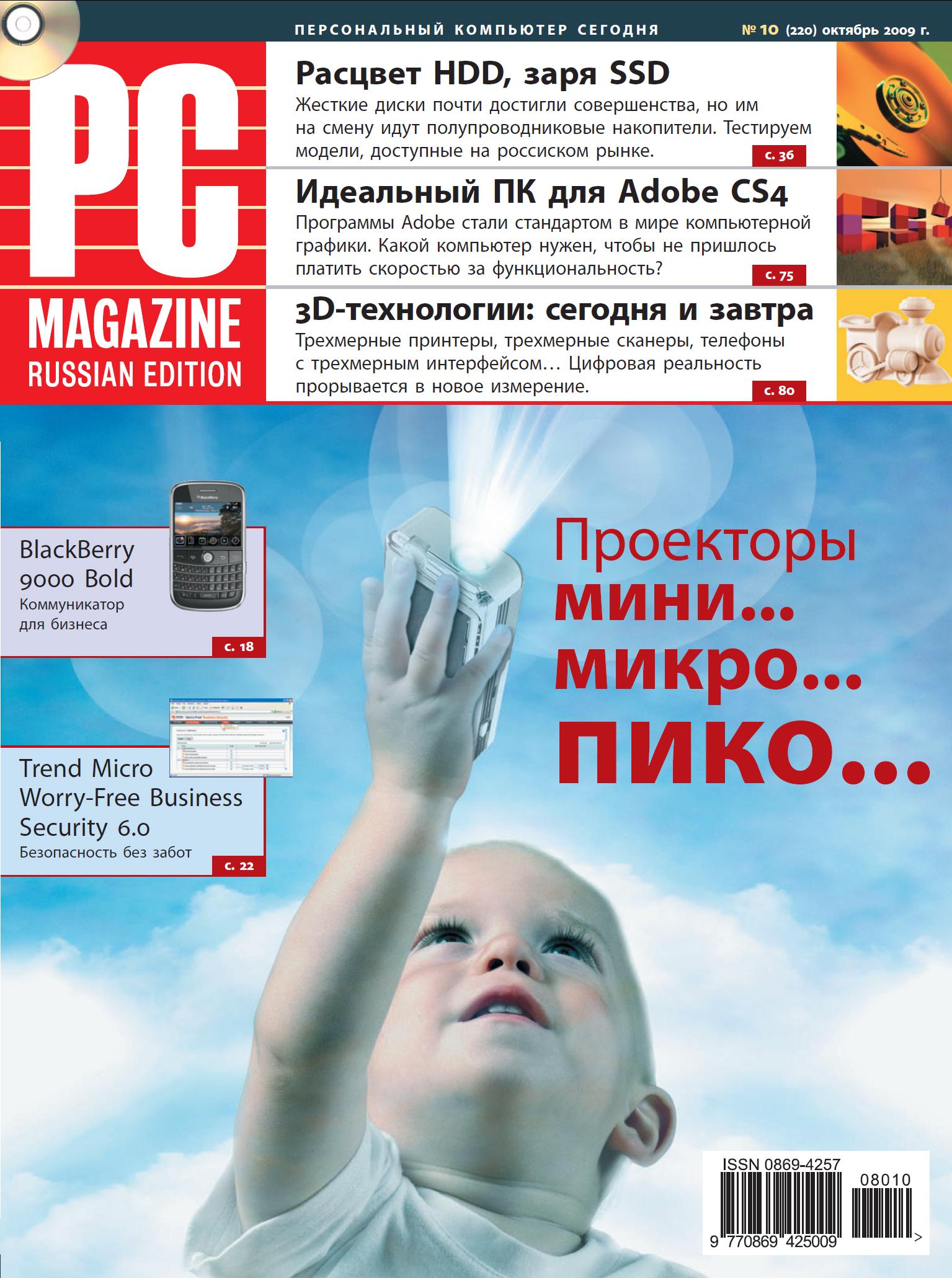 Журнал PC Magazine/RE №10/2009