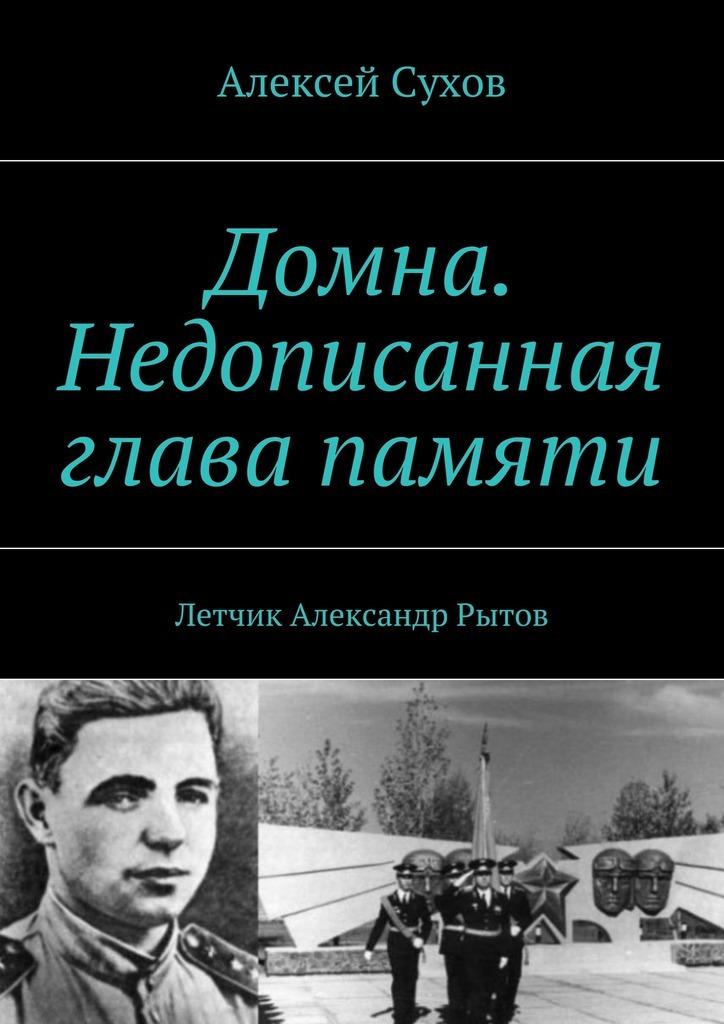 Домна. Недописанная глава памяти. Летчик Александр Рытов