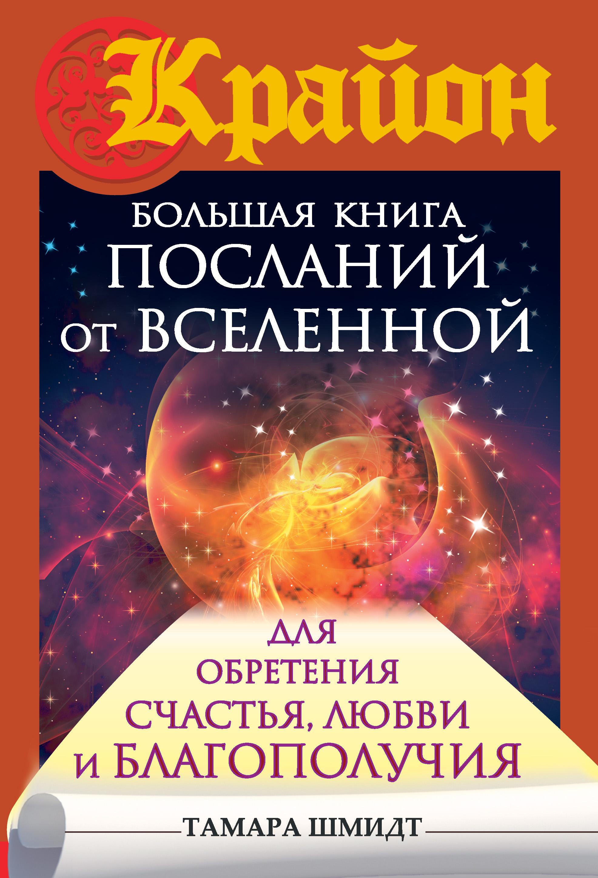 Тамара Шмидт «Крайон. Большая книга посланий от Вселенной для обретения Счастья, Любви и Благополучия»