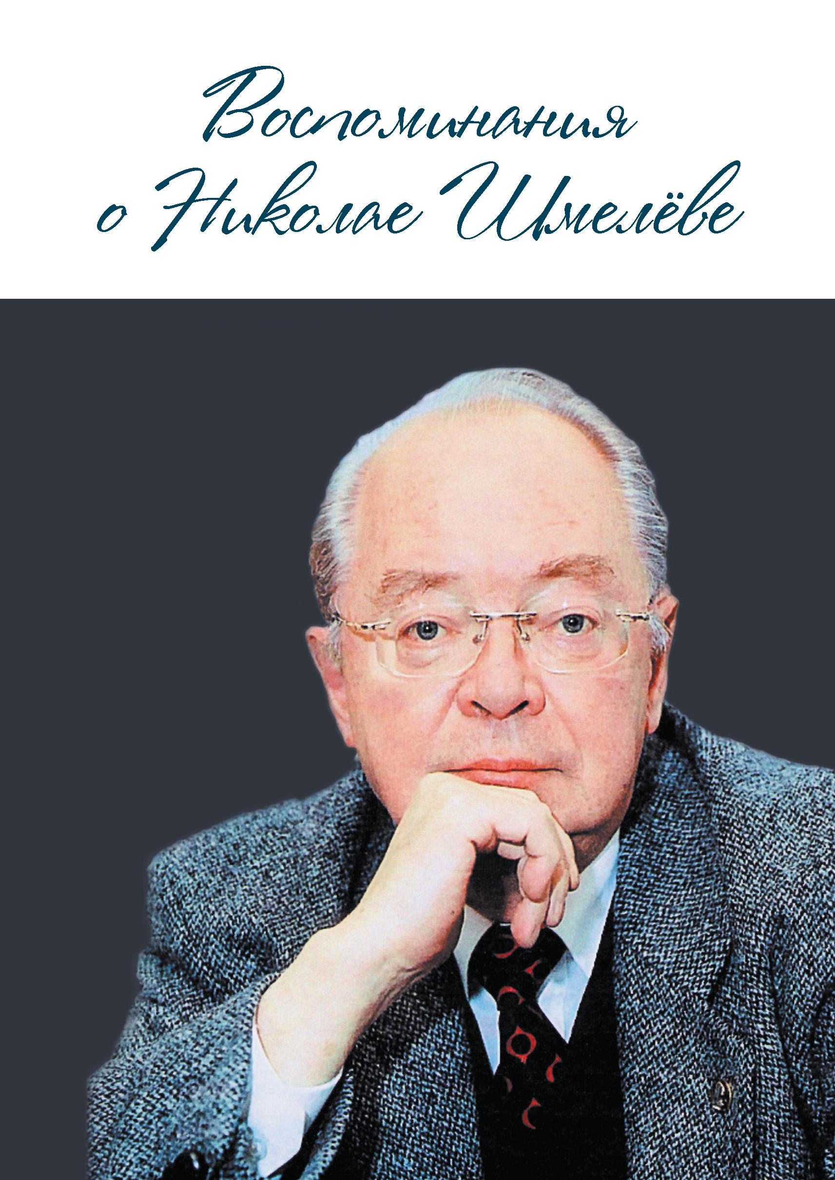 Коллектив авторов «Воспоминания о Николае Шмелеве»