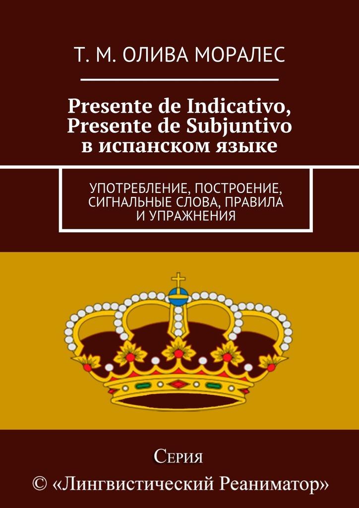 Presente de Indicativo, Presente de Subjuntivoвиспанском языке. Употребление, построение, сигнальные слова, правила иупражнения