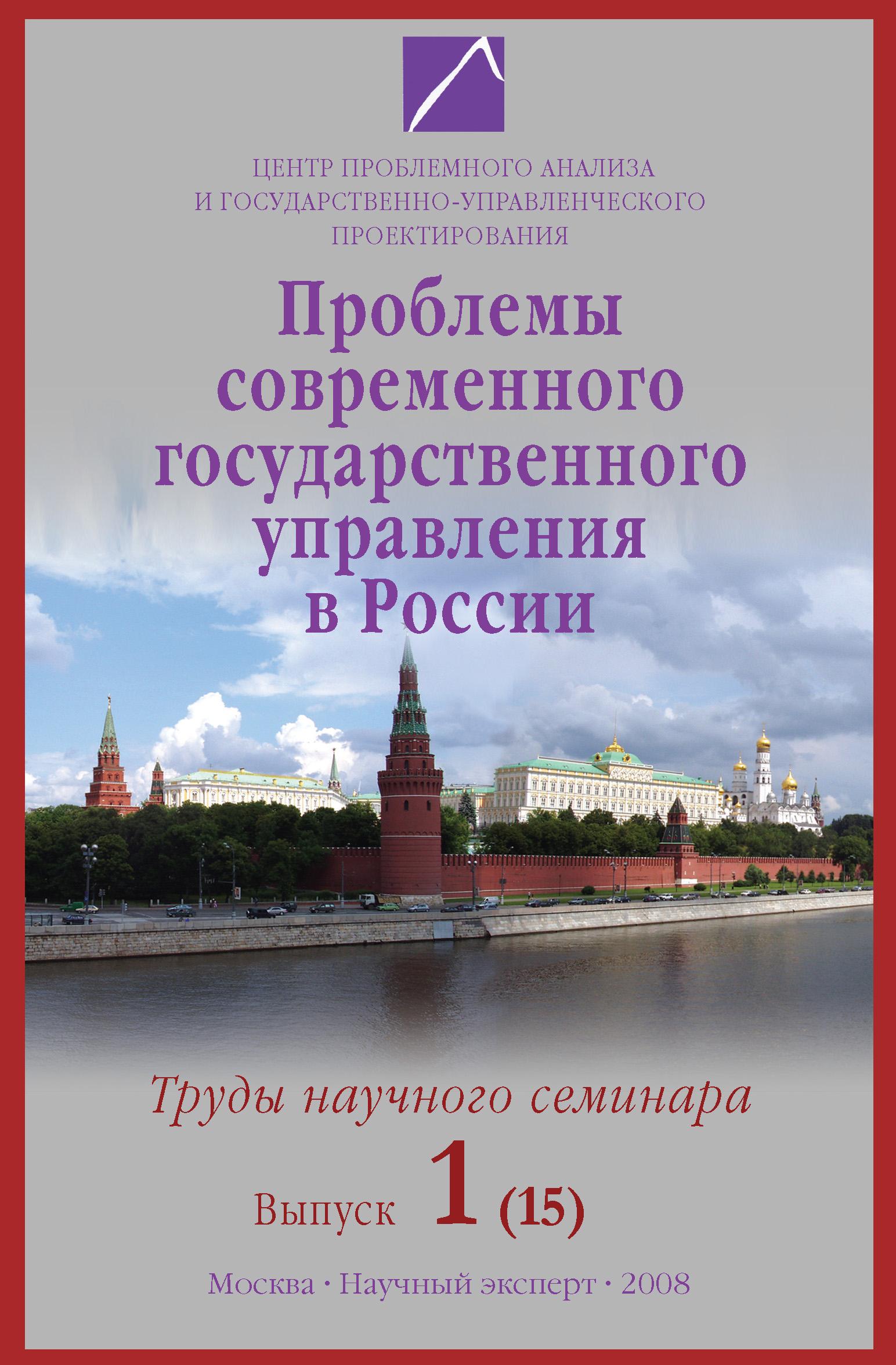 Проблемы современного государственного управления в России. Выпуск №1 (15), 2008