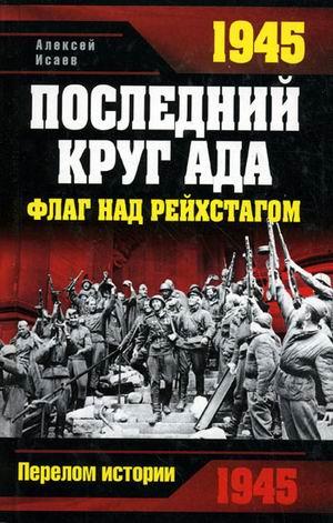 1945.Последний круг ада. Флаг над Рейхстагом