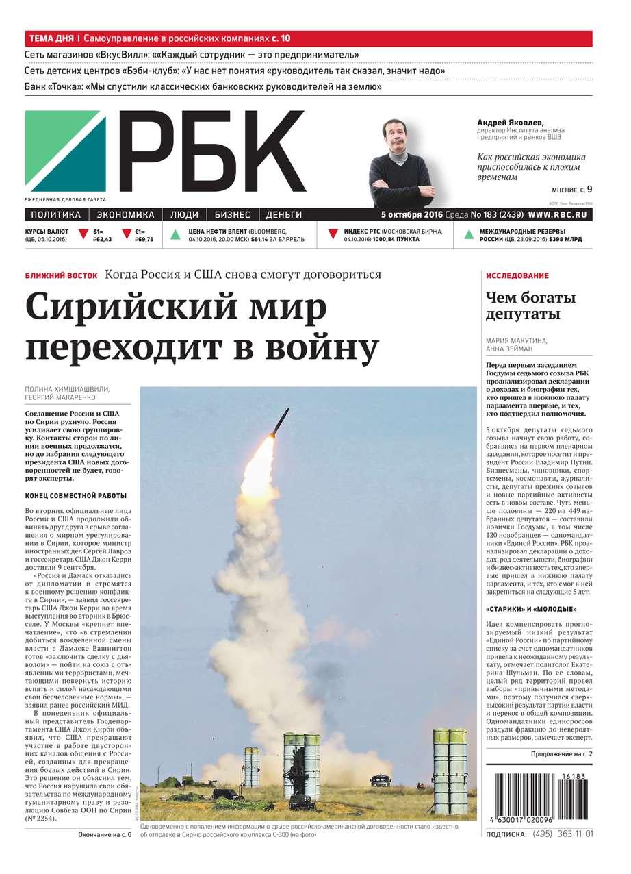 Ежедневная деловая газета РБК 183-2016