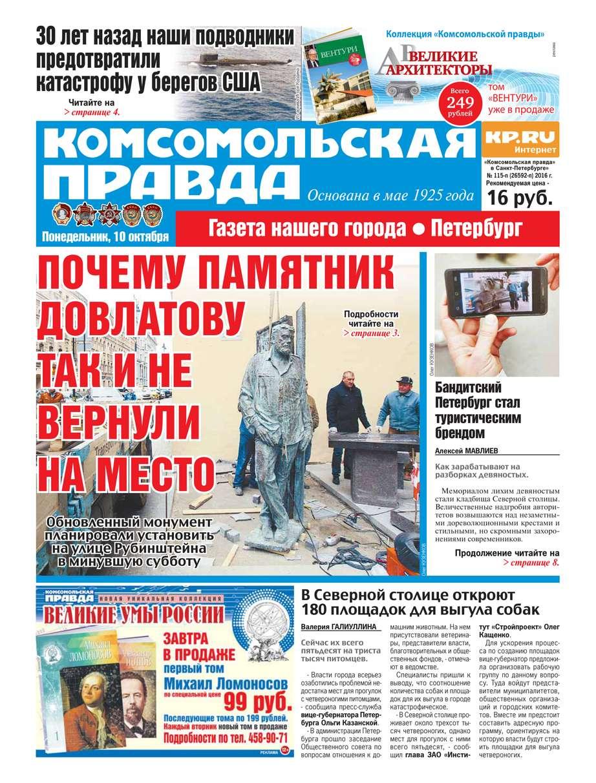 Комсомольская правда. Санкт-Петербург 115п-2016