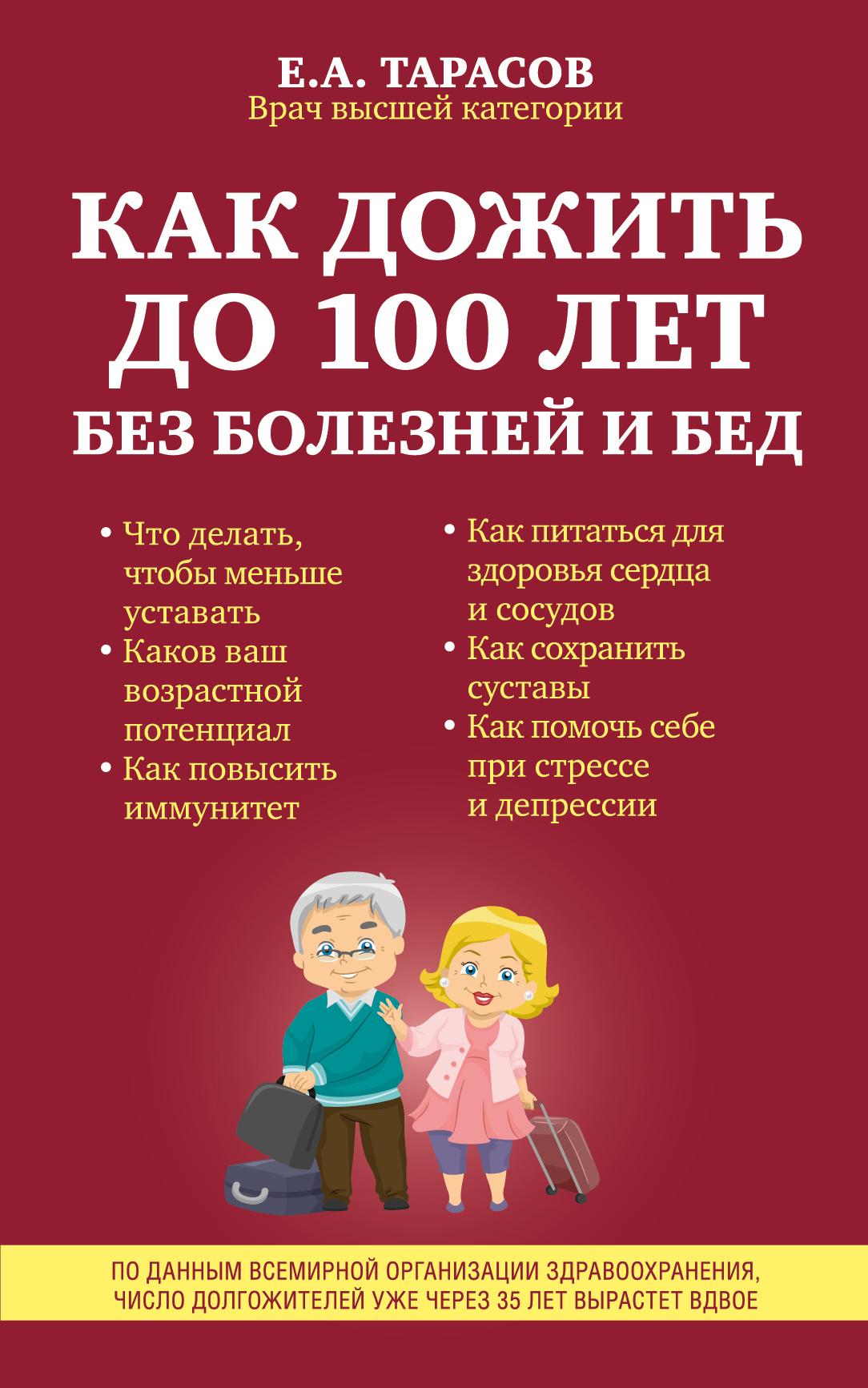 Евгений Тарасов «Как дожить до 100 лет без болезней и бед»