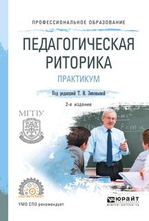 Педагогическая риторика. Практикум 2-е изд., испр. и доп. Учебное пособие для СПО