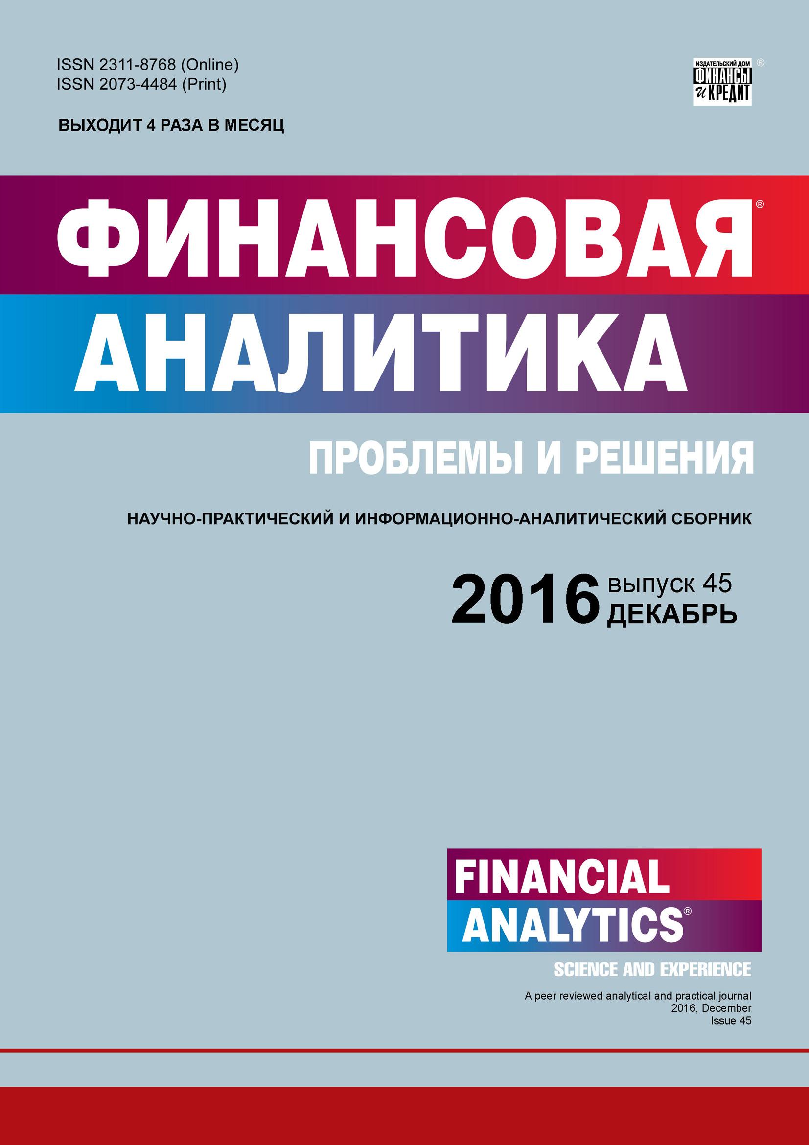 Финансовая аналитика: проблемы и решения № 45 (327) 2016