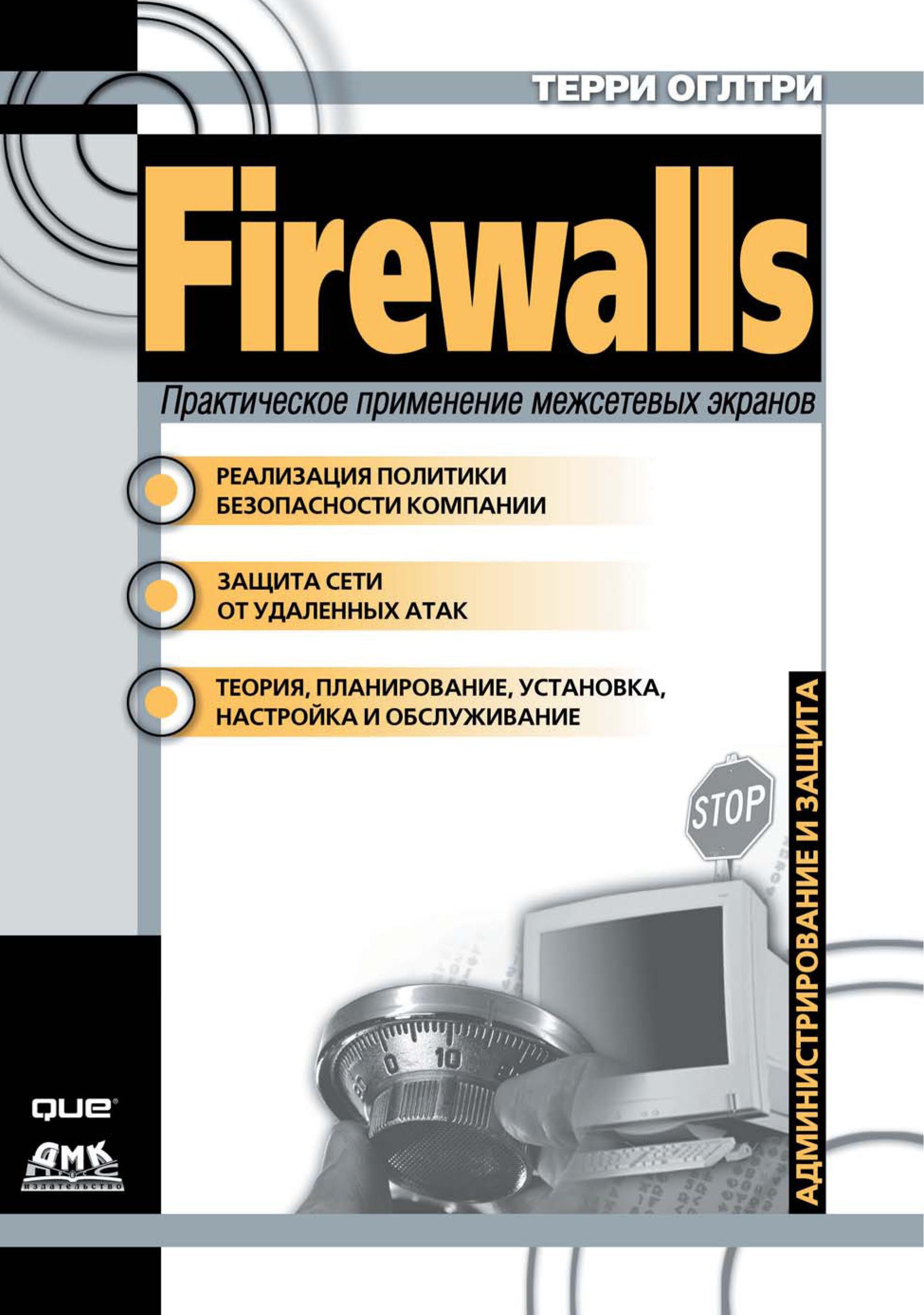 Firewalls.Практическое применение межсетевых экранов