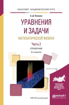Уравнения и задачи математической физики в 2 ч. Часть 2 3-е изд., испр. и доп. Справочник для академического бакалавриата