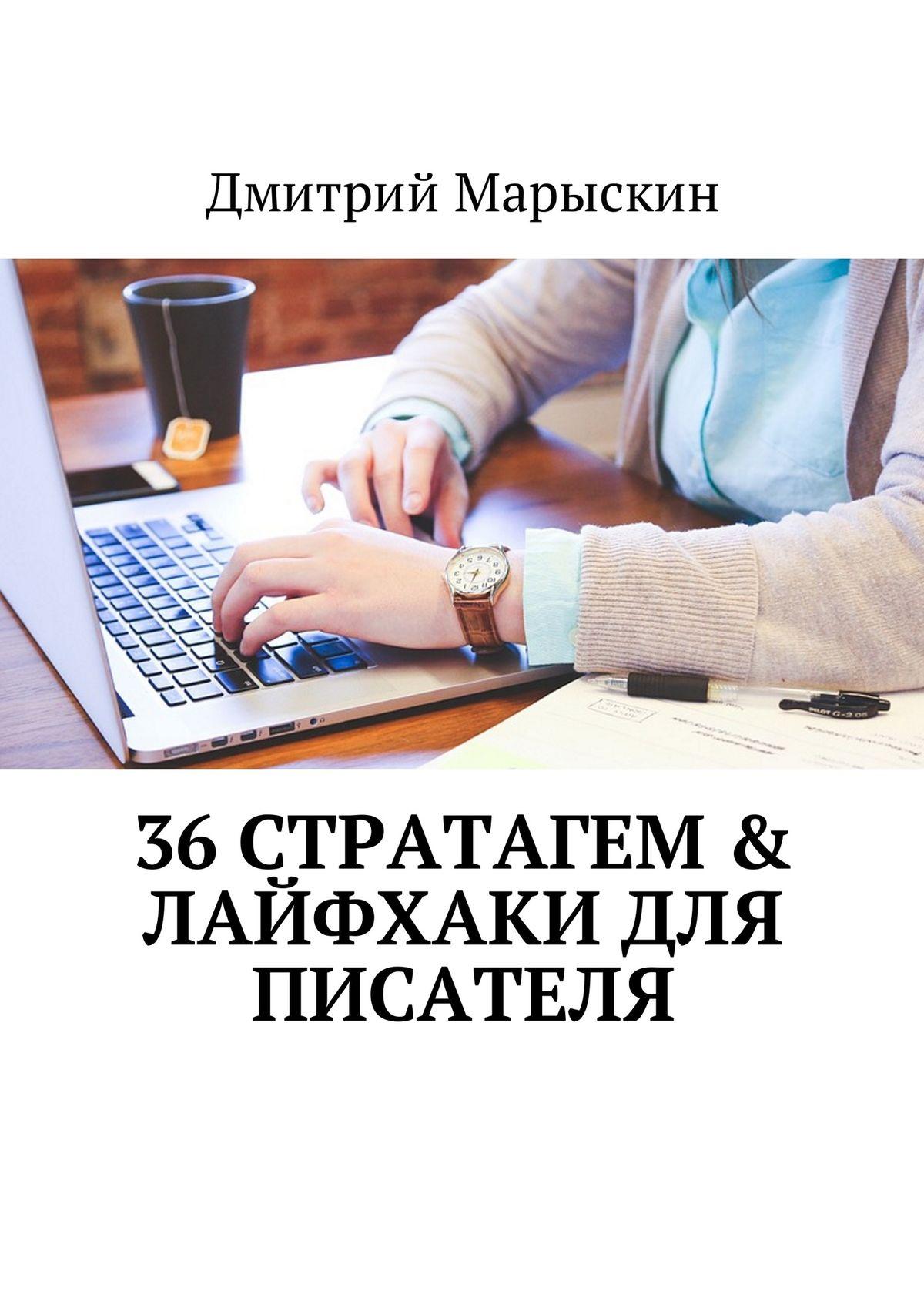 36стратагем&Лайфхаки для писателя
