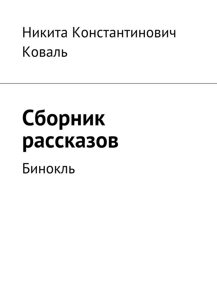 Сборник рассказов. Бинокль