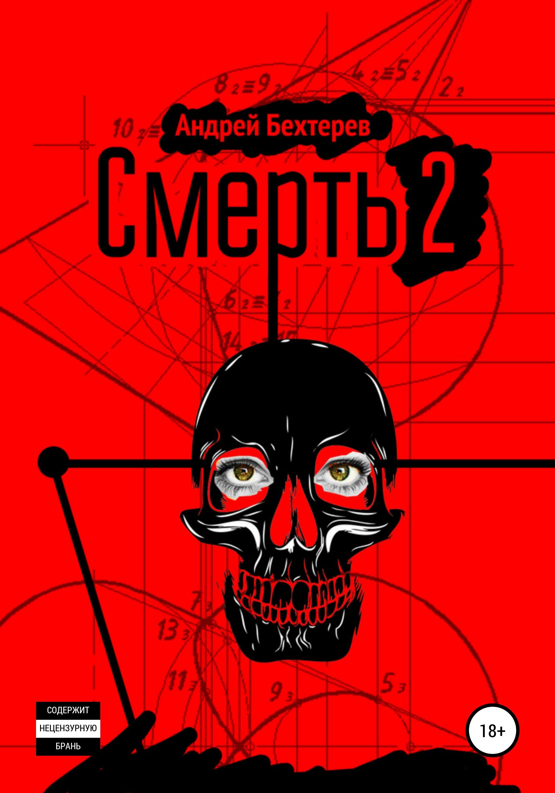 Андрей Бехтерев «Смерть 2»