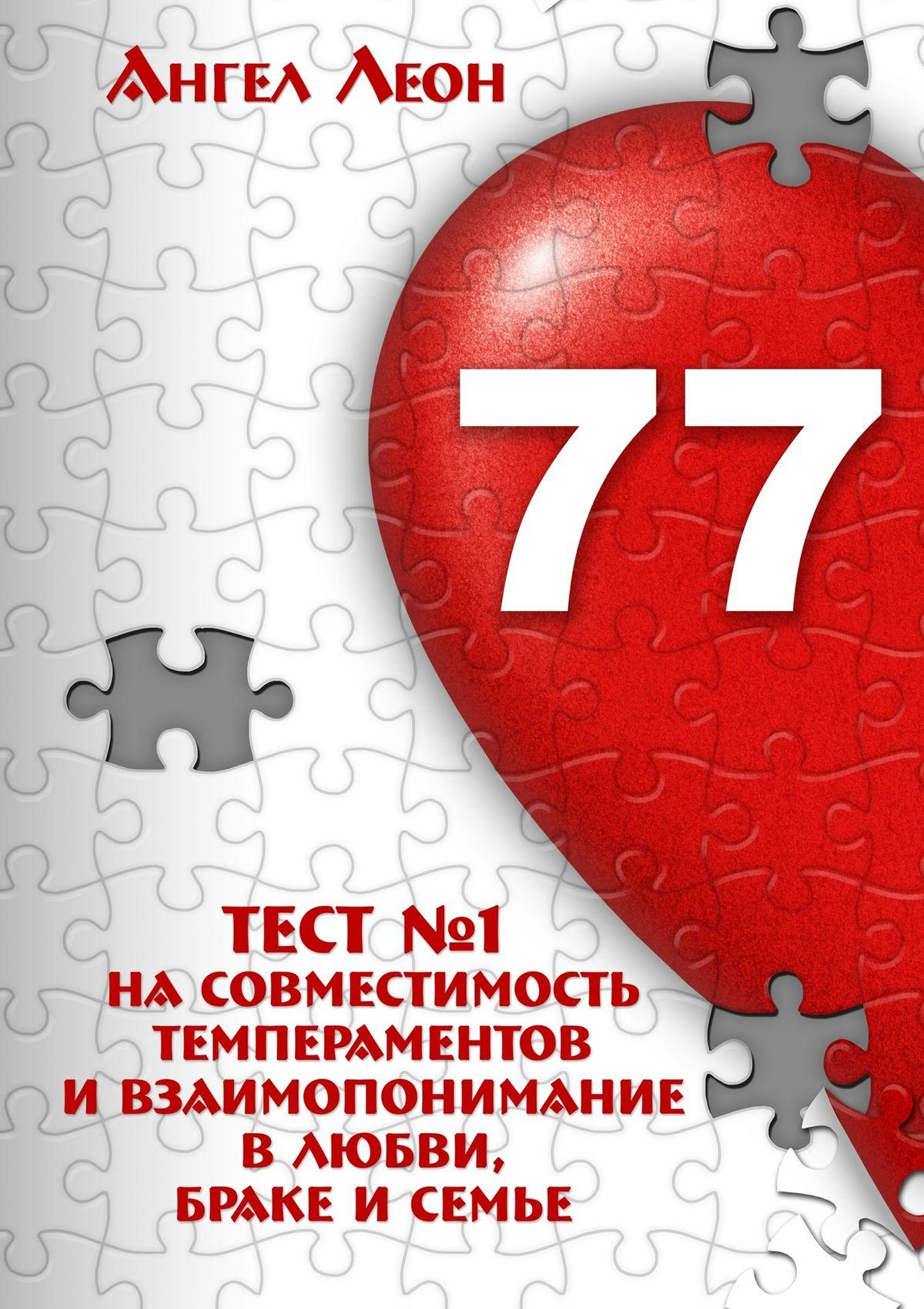 Тест №1 насовместимость темпераментов ивзаимопонимание влюбви, браке исемье