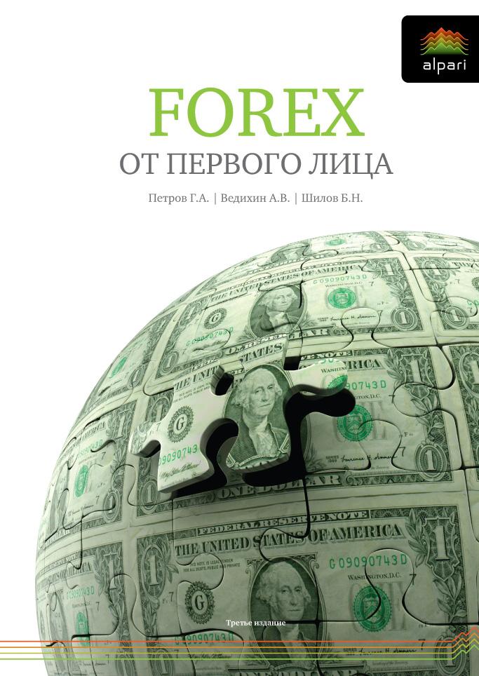 FOREXот первого лица. Валютные рынки для начинающих и профессионалов