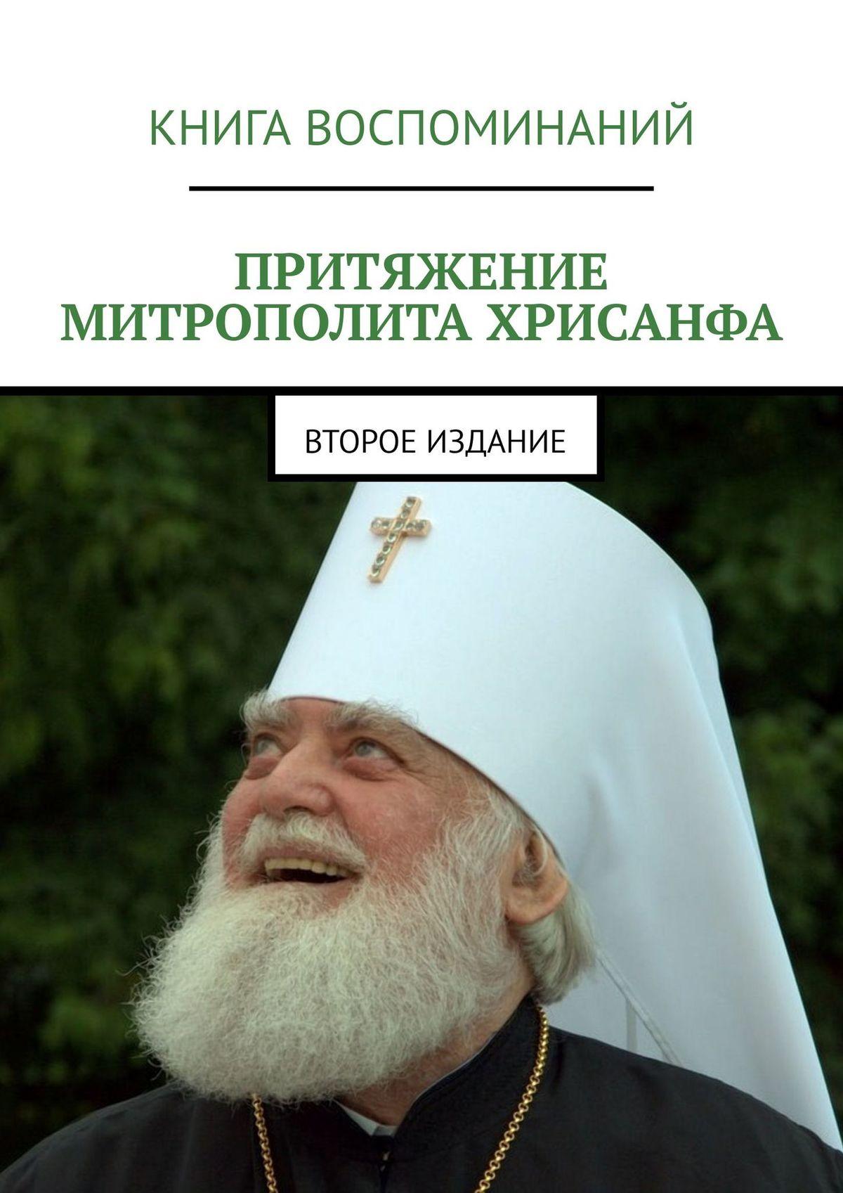 Притяжение митрополита Хрисанфа. Книга воспоминаний. Первое издание