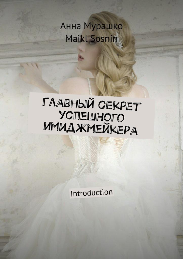 Главный секрет успешного имиджмейкера. Introduction