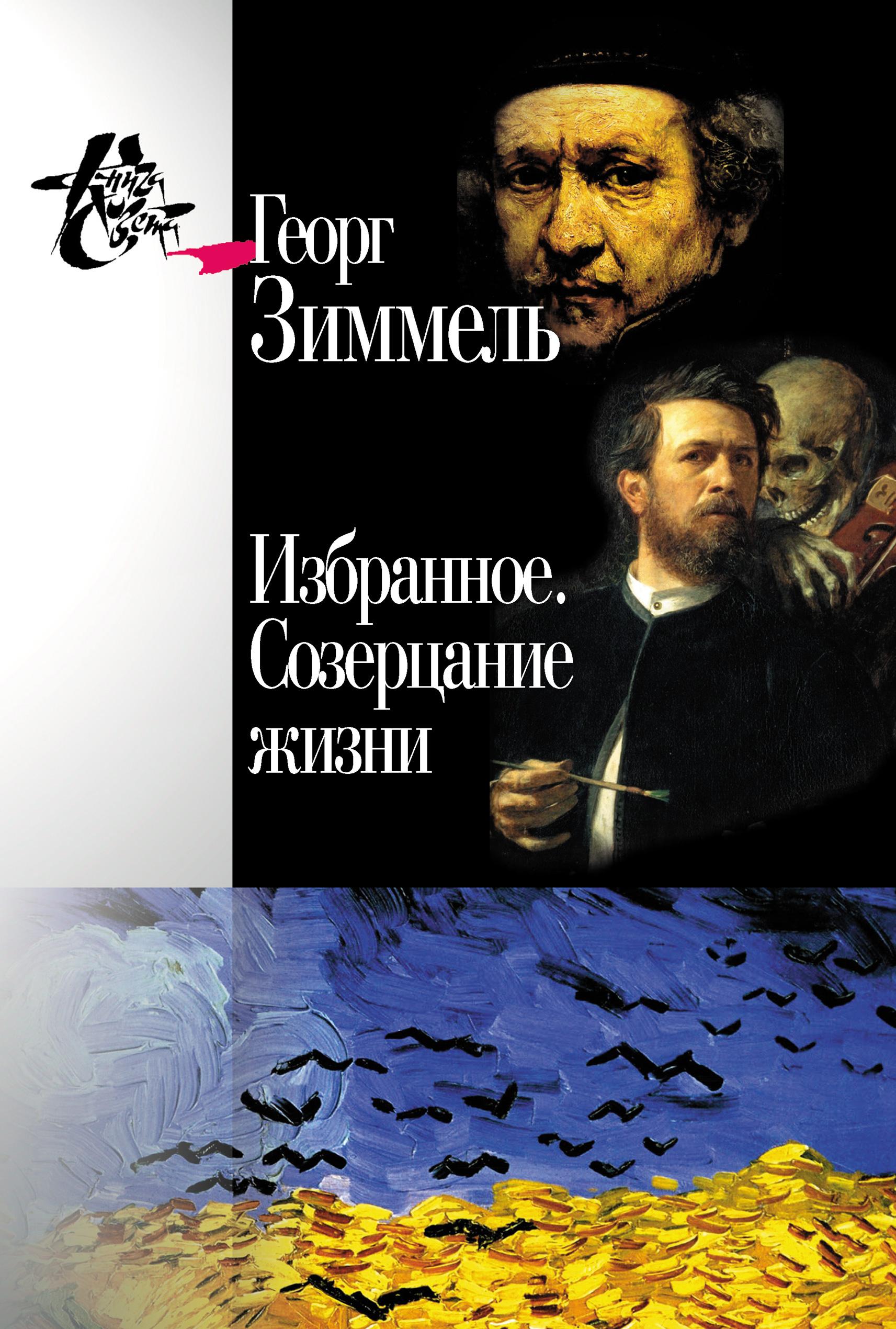 Георг Зиммель, Светлана Левит «Избранное. Созерцание жизни»