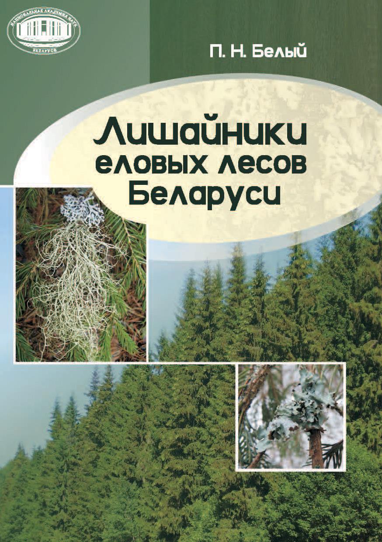 Лишайники еловых лесов Беларуси