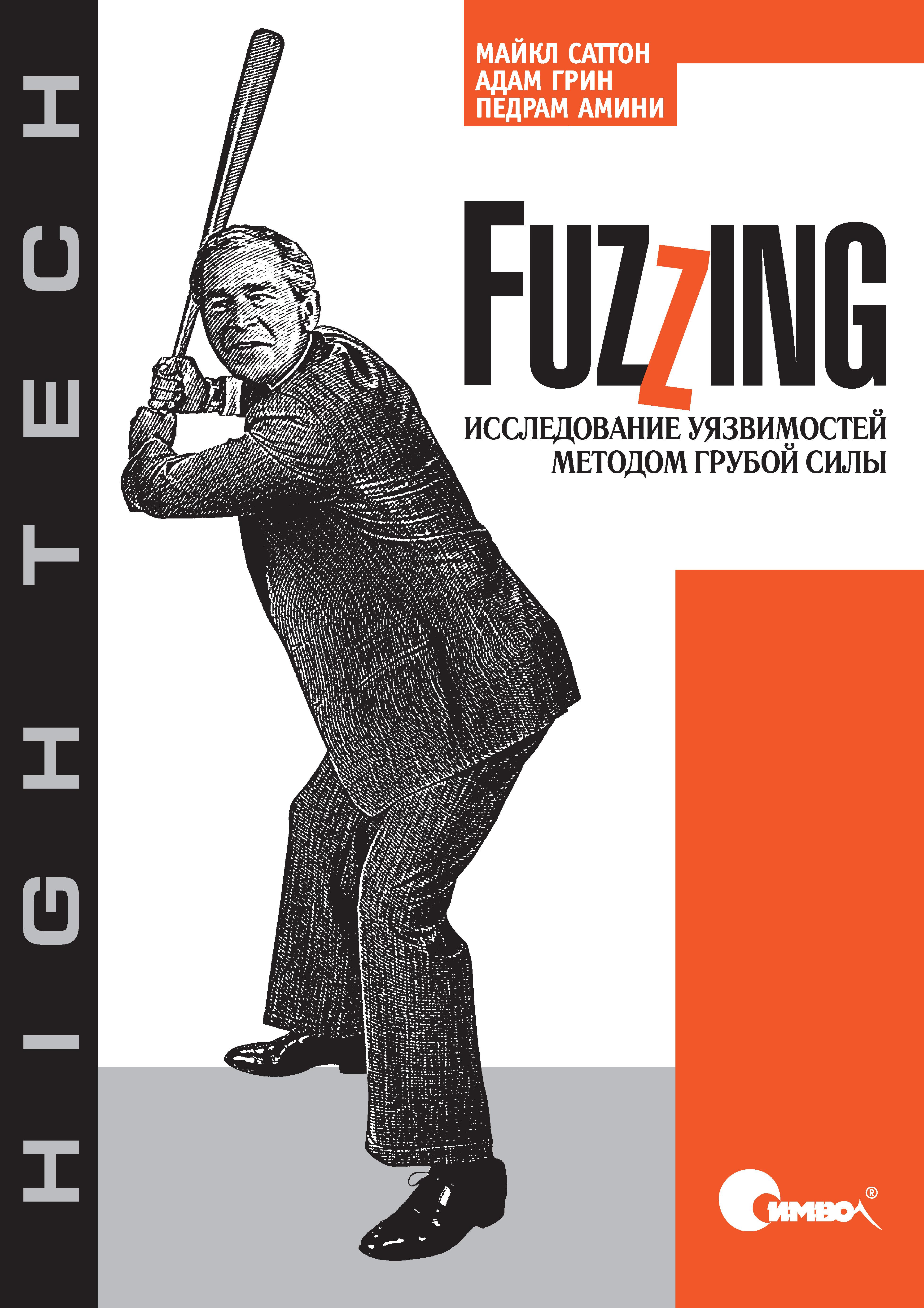 Fuzzing:исследование уязвимостей методом грубой силы