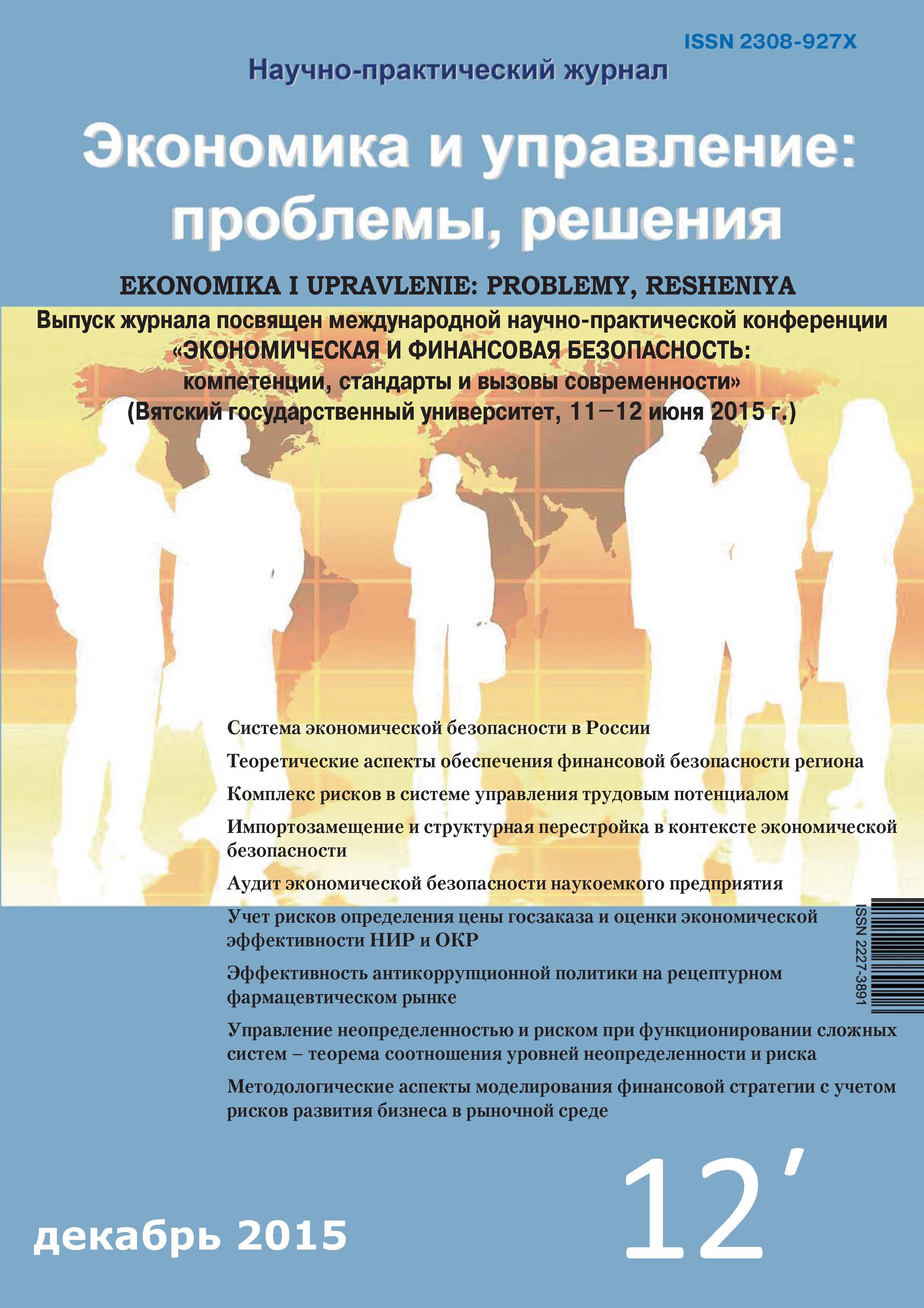 Экономика и управление: проблемы, решения №12/2015