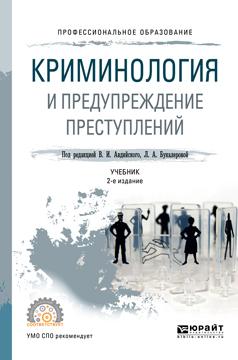 Криминология и предупреждение преступлений 2-е изд., пер. и доп. Учебник для СПО