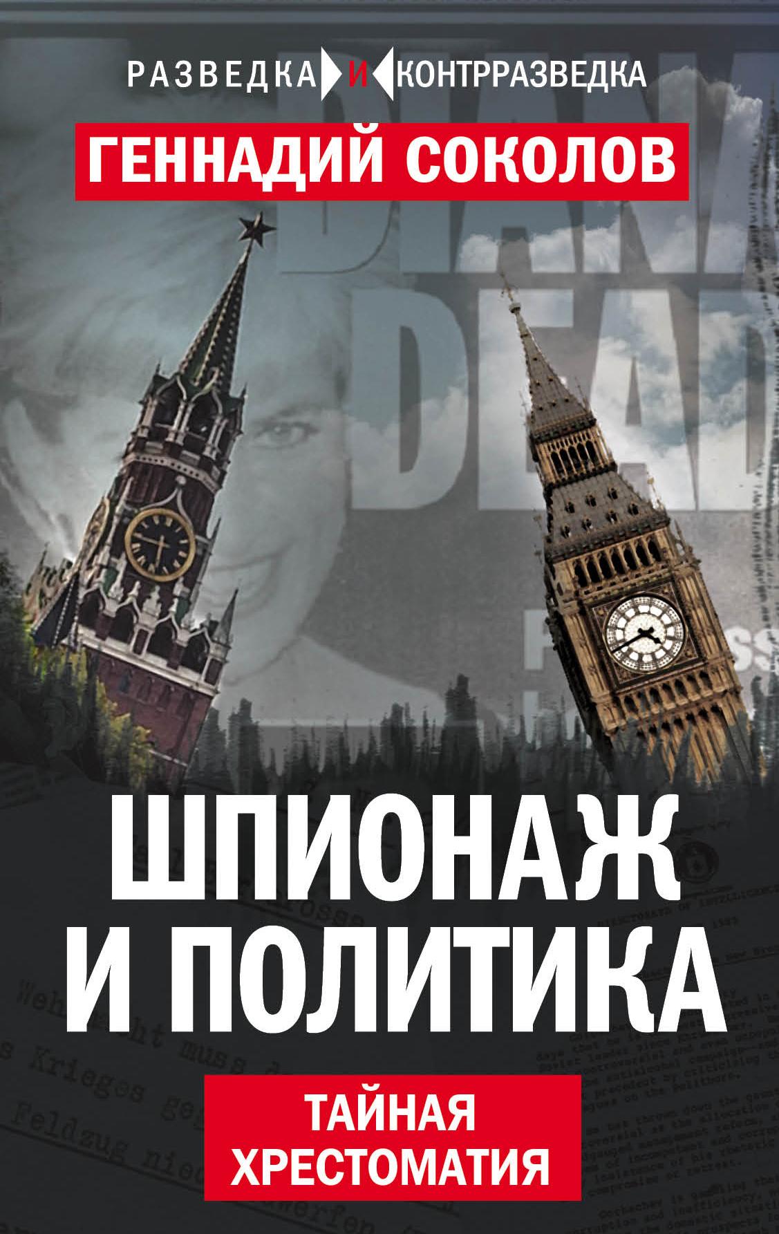 Геннадий Соколов «Шпионаж и политика. Тайная хрестоматия»