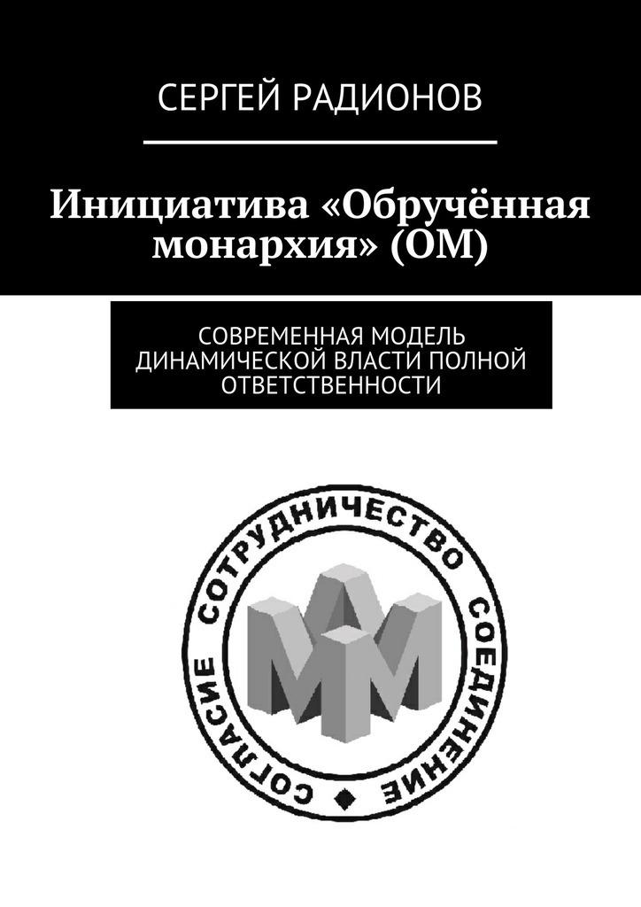 Инициатива «Обручённая монархия» (ОМ). Современная модель динамической власти полной ответственности