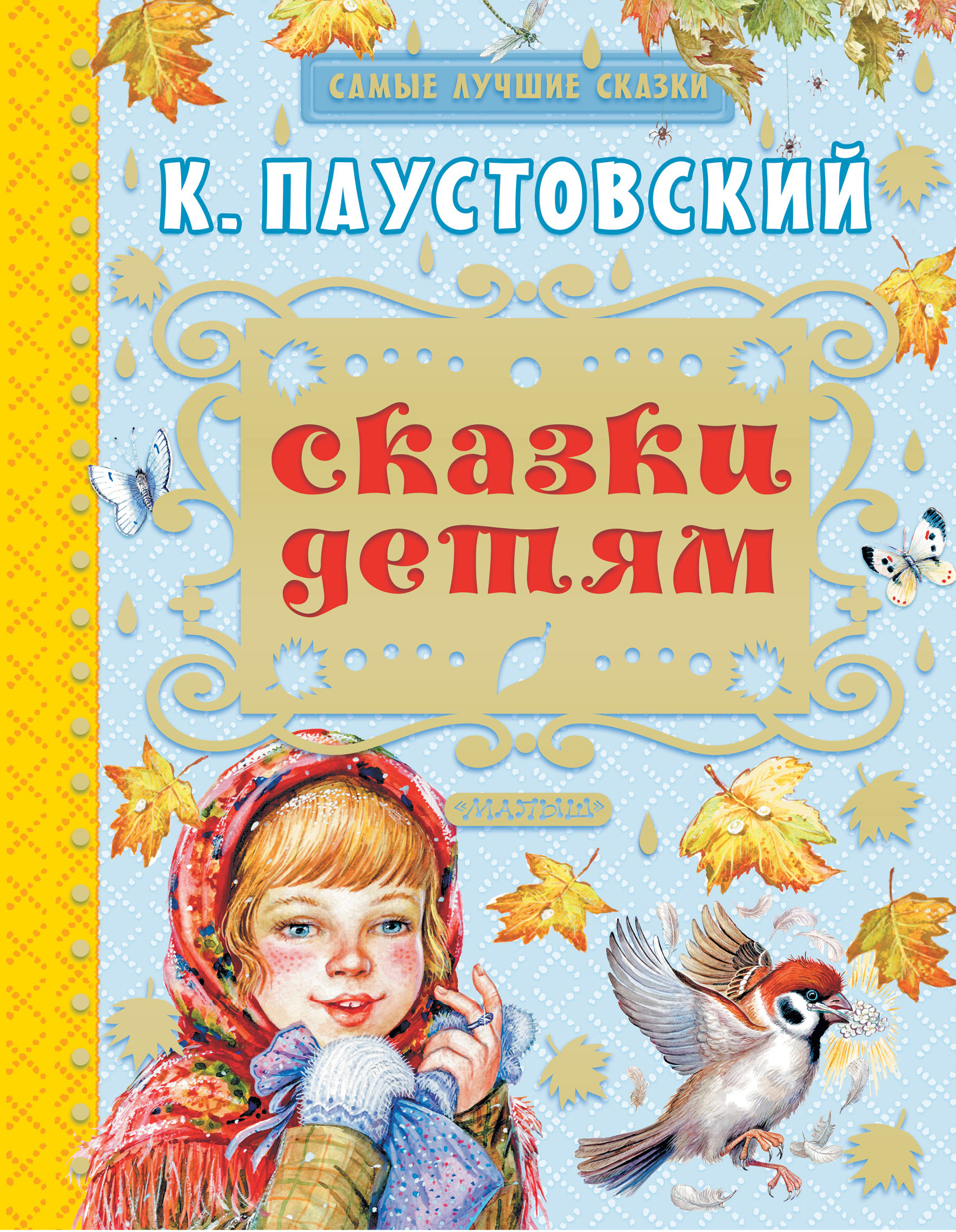 Сказки детям (сборник)